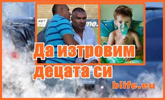 Да изтровим децата си за да се наситят на пари!