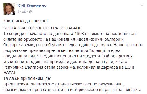 Ор. полк.инж. Кирил Стаменов