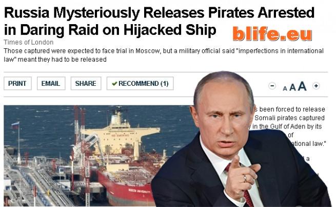 Как Русия плати на Сомалийските пирати !