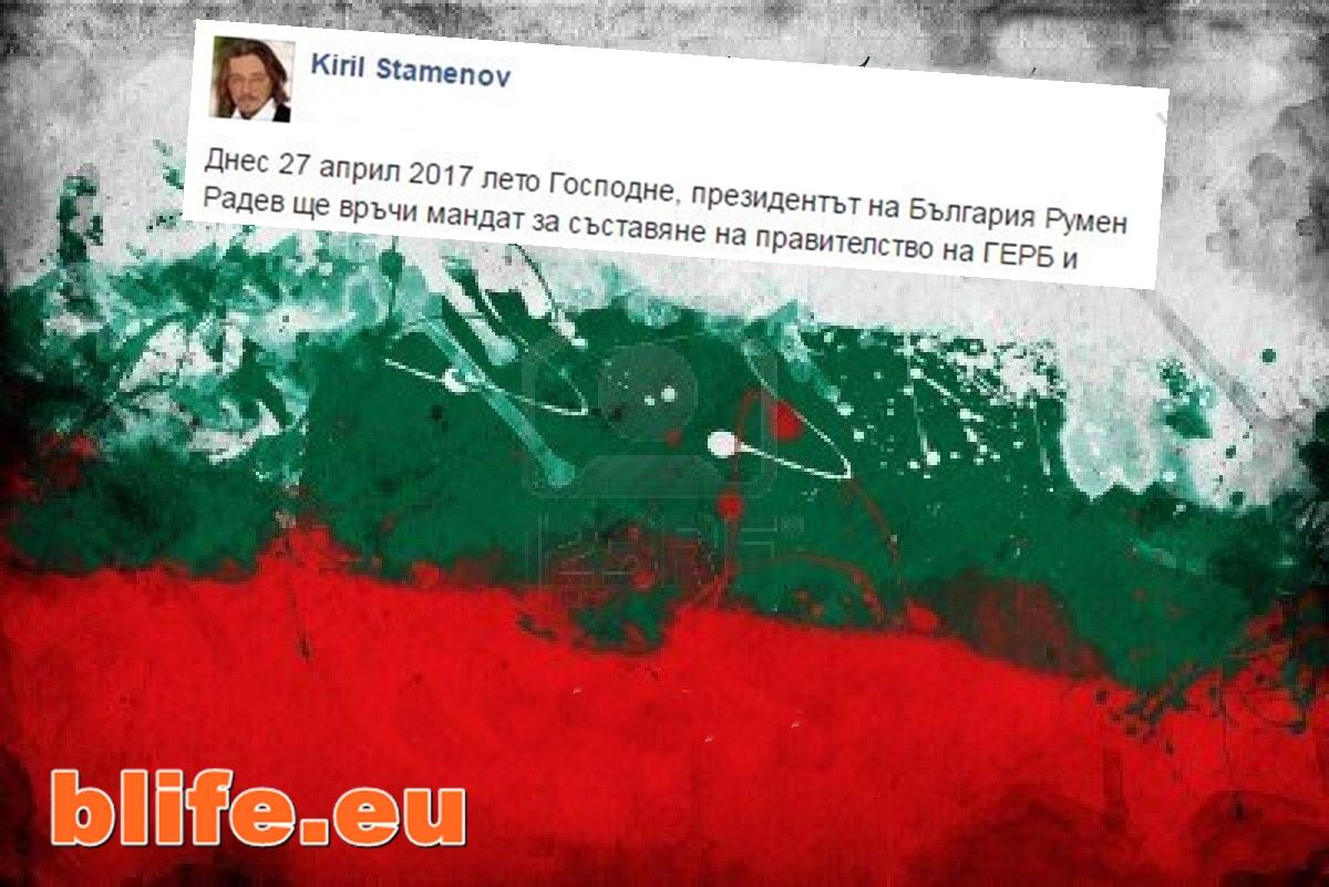 Кирил Стаменов :Днес 27 лето Господне