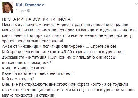 Стефан Пройнов Кирили Стаменов