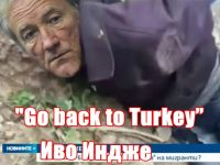 """Иво Инджев """"Go back to Turkey"""" +ВИДЕО Стефан пройнов"""