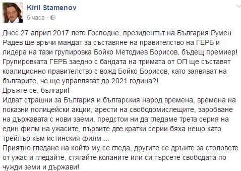 Кирил Стаменов и Стефан Пройнов