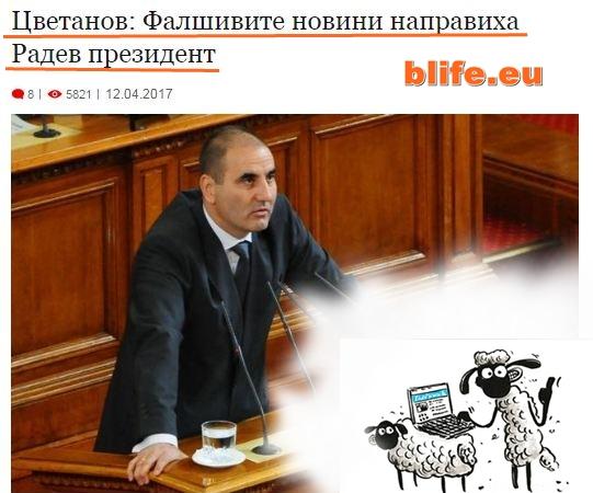 Провалът на Цветан Цветанов Стефан Пройнов