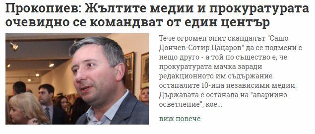 Ивото Пинокиев стефан пройнов