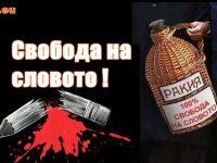 Ракия - 100% свобода на словото !Стефан Пройнов