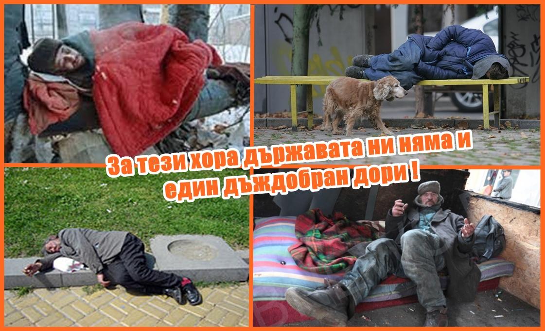 За тези хора държавата ни няма и един дъждобран дори ! Стефан Пройнов