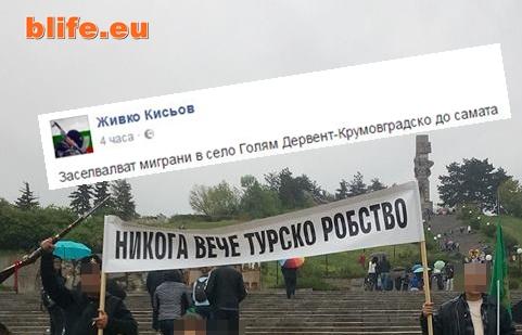 Живко Кисьов: Заселвалват миграни в село Голям Дервент-Крумовградско