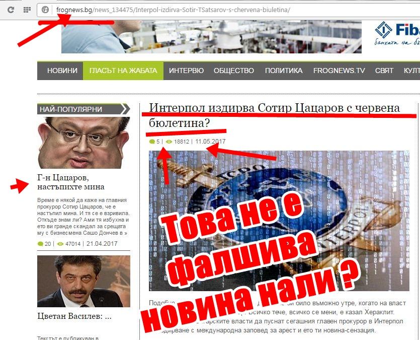 Война на фалшивите новини Стефан Пройнов