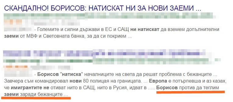Борисов призна че тегли нови заеми за мигрантите !
