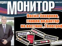 fake_news Война на фалшивите новини Стефан Пройнов