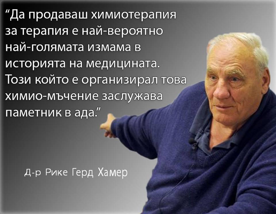 Д-р Рике Герд Хамер Стефан Пройнов Иво Инджев