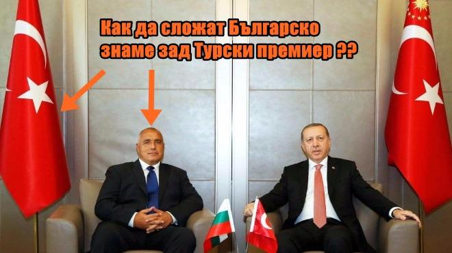 Турският премиер Бойко Борисов