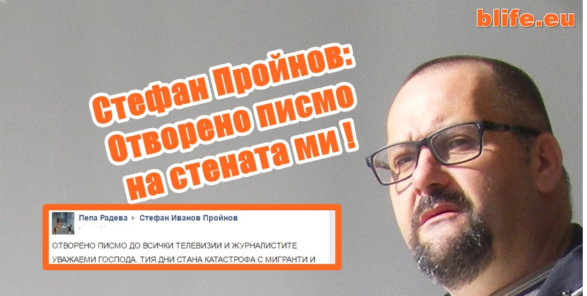 Стефан Пройнов: Отворено писмо на стената ми !