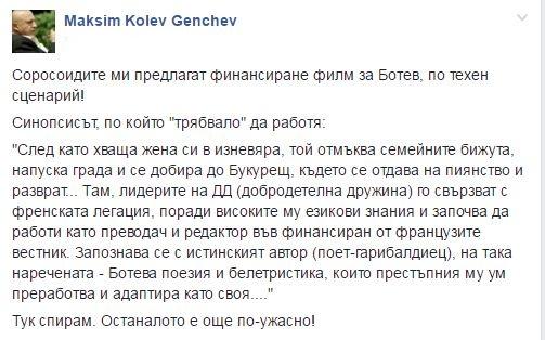 Соросоидите посегнаха и на Христо Ботев Стефан Пройнов