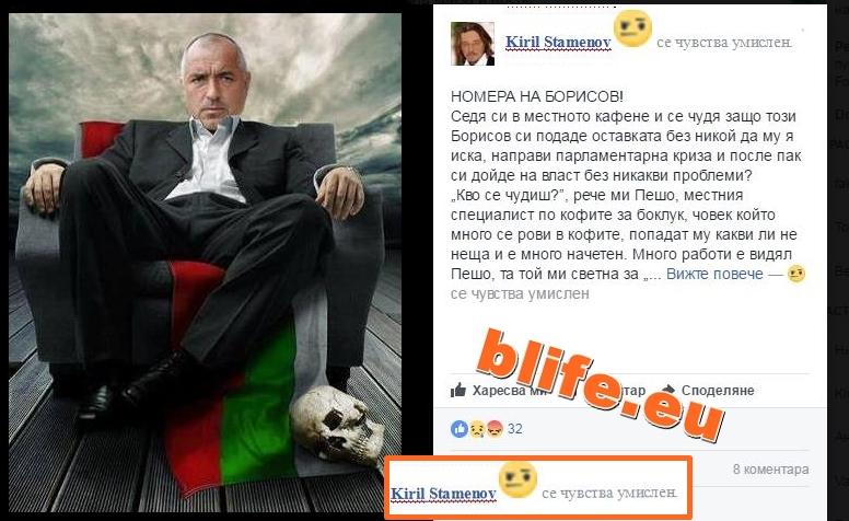 Kiril Stamenov се чувства умислен. Стефан Пройнов