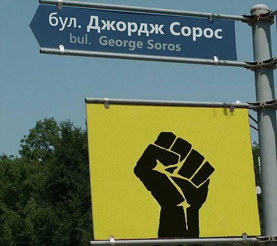Кръстиха булевард на Сорос у нас  Стефан Пройнов