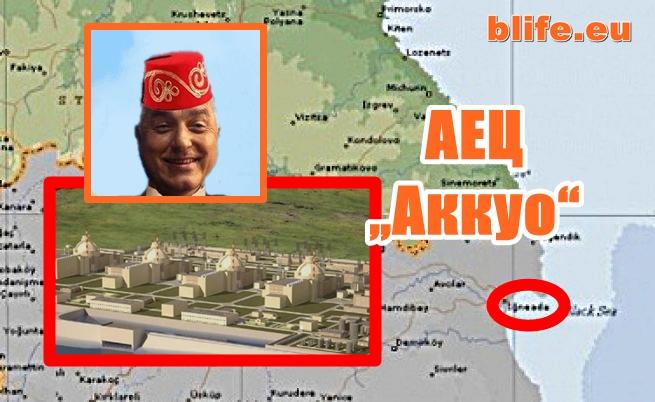 """Правителството на Борисов и патрИотите обслужват турските интереси ! Турция строи АЕЦ """"Аккуо"""""""