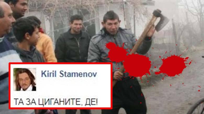 Кирил Стаменов: ТА ЗА ЦИГАНИТЕ, ДЕ!