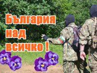 """Какво означава """"България над всичко""""? Стефан Пройнов"""