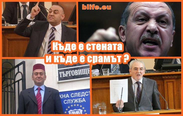 Къде е стената и къде е срамът ? Стефан Пройнов