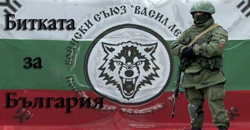 Битката за България Стефан Пройнов