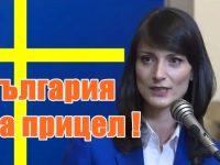 Топ скандал ! Швеция: Изборът на корумпираната Габриел е удар срещу легитимността на ЕС