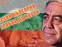БХК се изгаври с Българка ! Осъдиха Българка за враждебна реч срещу малцинства! Стефан Пройнов