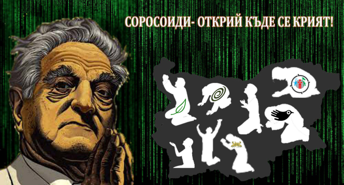 Сорос и ГЕРБ погребват България!
