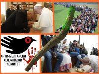 Папата- Светия Отец или Изрода на Новото време!?