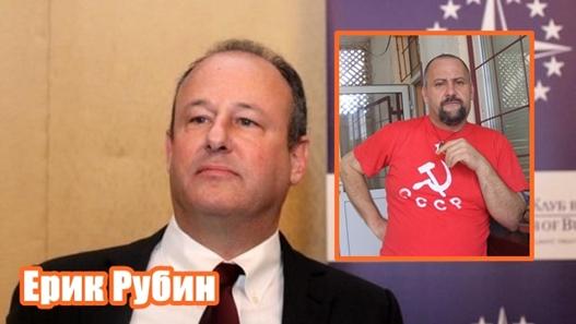 """Ерик Рубин: Не вярвам, че хора с тениски, на които пише """"СССР"""", са бъдещето на България Stefan Projnow Стефан Пройнов"""