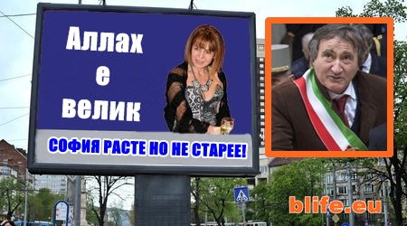 """Аллах Акбар в """"Сан Марко""""или София"""