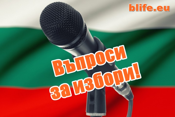 Въпроси за избори! Стефан Пройнов