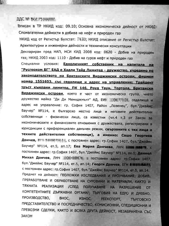 Сашо Дончев ли седи зад мераците за газ в Добруджа?