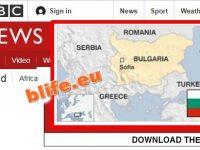 В BBC профилът на България пропускат ролята на Русия за Българският народ