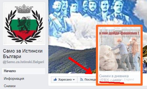 Само за Истински Българи!