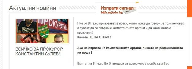 Писмо до Blife: Абсурда български магистрат! Да защитим КОНСТАНТИН СУЛЕВ!