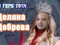 """В паралелната държава името на """"Мис България"""" е Деляна Добрева!"""