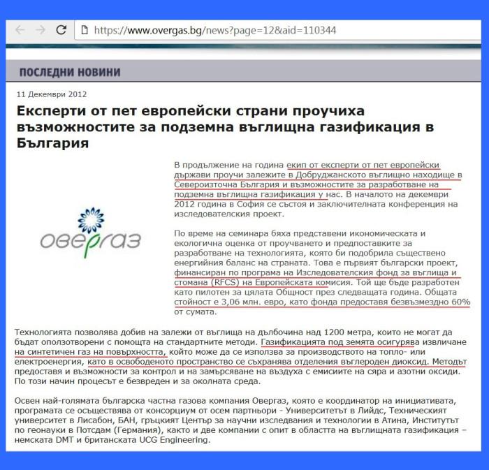 ДОБРУДЖА С ЕВРОПЕЙСКИ ПАРИ