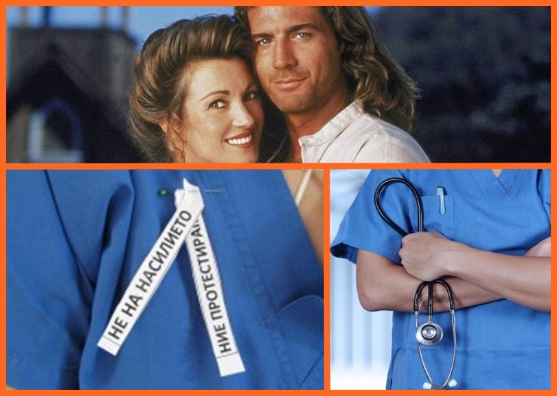 Лекари и медици