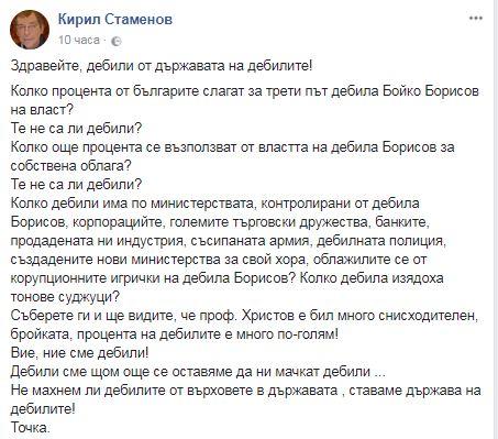 Кирил Стаменов : Здравейте, дебили