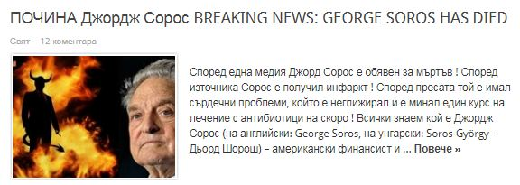 http://blife.eu/почина-джордж-сорос-breaking-news-george-soros-has-died/