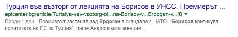 Губим България