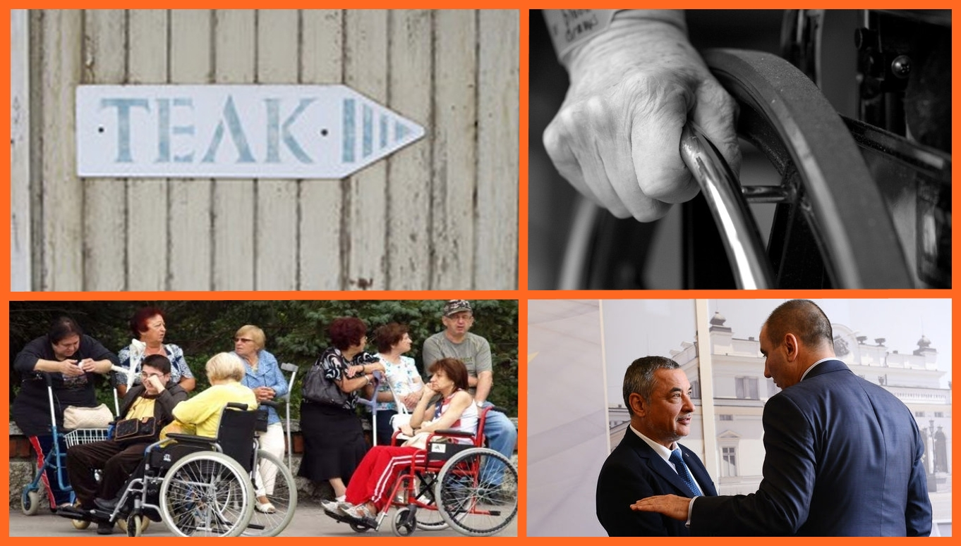 Десетки хиляди без инвалидна пенсия остават у нас