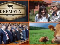 За Фермата и депутатите