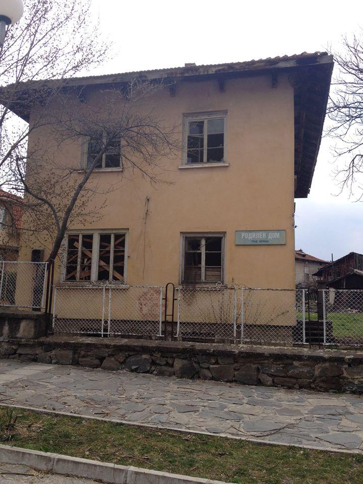 Борис Анзов -Родилен дом село Белица
