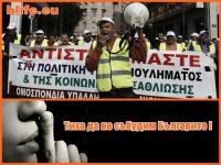 Гърците стачкуват Българите мизеруват
