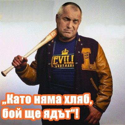 Бойко Борисов е болен от неизличима болест!