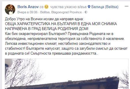 Борис Анзов