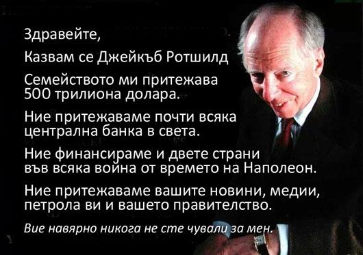 Кой свали Тодор Живков от власт и кой командва парада?